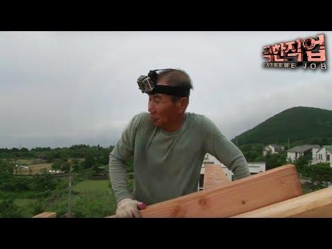 극한직업 - Extreme JOB_볏짚 시공_#002