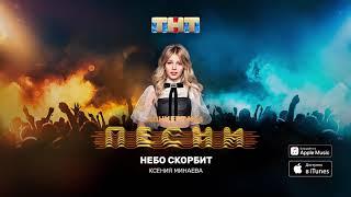 Ксения Минаева - Небо скорбит mp3
