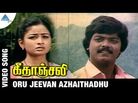 Geethanjali Tamil Movie Songs | Oru Jeevan Azhaithathu Video Song | Murali | Bhavya | Ilayaraja