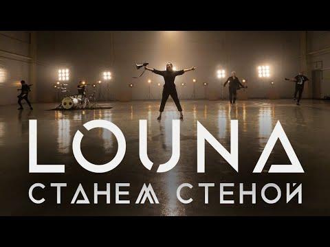 LOUNA - Станем стеной / OFFICIAL VIDEO / 2020