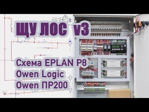 Щит управления ЛОС на Овен ПР200, схемы и программа.