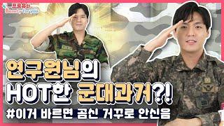 군인도 발라야 살아남는다! 두 남자의 군인 피부 심폐소…