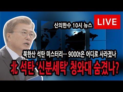 신의한수 생중계 18.07.18 / 北 석탄 '신분세탁' 청와대 숨겼나?