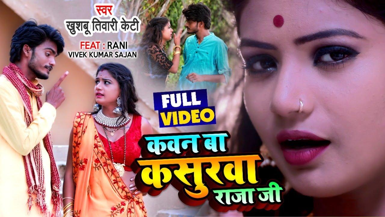 #VIDEO   कवन कसुरवा राजा जी   #Khushbu Tiwari KT   #Rani   Bhojpuri Superhit Song 2021