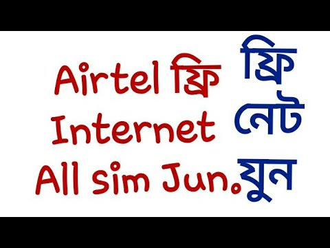 Airtel Free net 3G speed, powerfully connection..