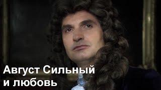 """""""Немцы"""" (Die Deutschen) s02e06 - Август Сильный и любовь"""