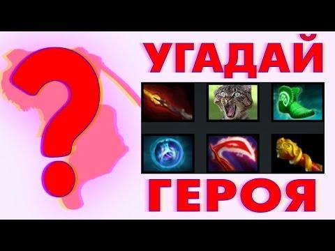 видео: УГАДАЙ ГЕРОЯ из ДОТЫ 2 ПО ЗАТАРУ | Угар