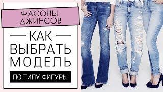 видео Брюки и джинсы по типу фигуры: фото, советы