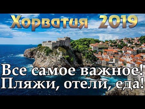 Хорватия 2019   Загреб   Средняя Далмация   Южная Далмация   Дубровник   Истрия   Сплит