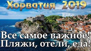 Хорватия 2019 | Загреб | Средняя Далмация | Южная Далмация | Дубровник | Истрия | Сплит