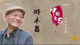 向经典致敬 —— 表演艺术家 游本昌  【中国文艺 20160416】超清版