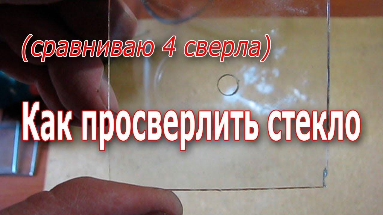 Как просверлить стекло. Сравнение четырех сверл.