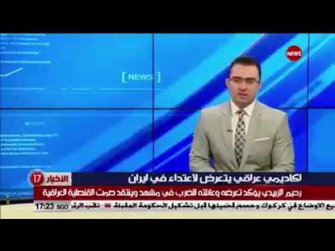 الأكاديمي العراقي رحيم الزبيدي يؤكد تعرضه وعائلته للضرب في مشهد وينتقد صمت القنصلية العراقية