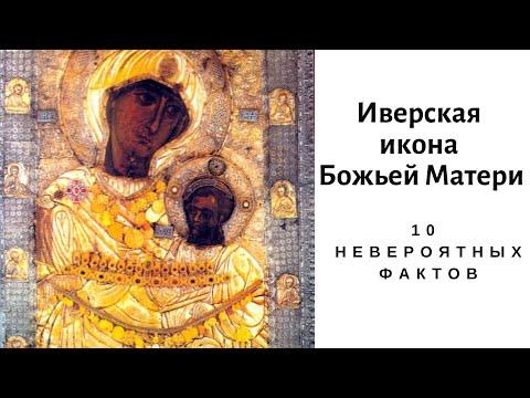 День Иверской иконы Божьей Матери: 10 невероятных фактов