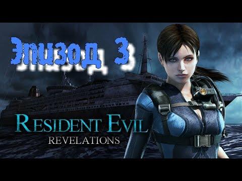 RESIDENT EVIL REVELATIONS - ► Эпизод 3: Призраки Вельтро. Часть 2