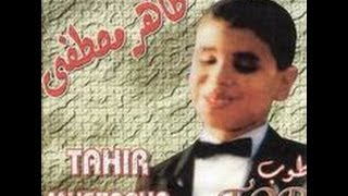 طاهر مصطفى - أغنية لسه فاكر