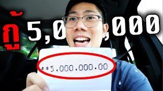 เงินสด 5 ล้าน ในวันเดียว!! รีวิว กู้เงิน ที่เดียวในโลก!! (ใช้เงินไม่เป็นห้ามดู)