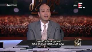 كل يوم - استغراب عمرو اديب لـ قرار المحكمة بوضع أسماء رجال اعمال تحت بند الإرهاب