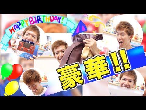 YouTuberからの誕生日プレゼントが豪華すぎる