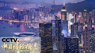 [中国财经报道]香港金融服务界:反对暴力 维护香港国际金融中心地位| CCTV财经