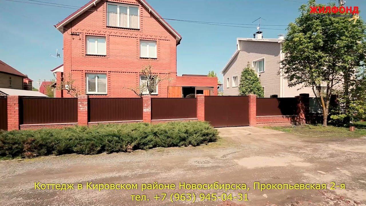 Купить коттедж (дом) Новосибирск, Прокопьевская 2-я ...