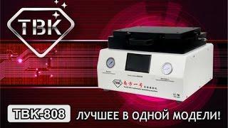 TBK808. Распаковка и быстрый обзор. Клеим дисплеи на OCA