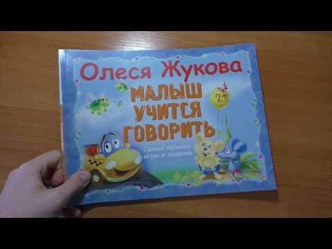 Малыш учится говорить. Олеся Жукова