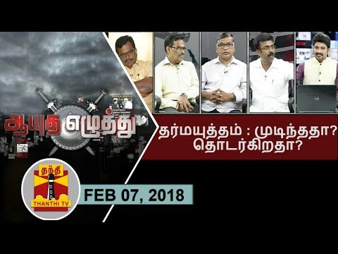 (07/02/2018) Ayutha Ezhuthu | OPS Dharmayudham : Completed..? or Continuing.? | Thanthi TV