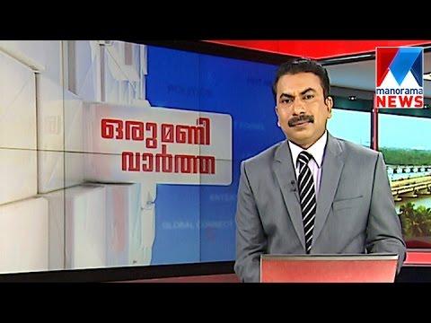 1 pm news Bulletin 10-09-2016 | Manorama News