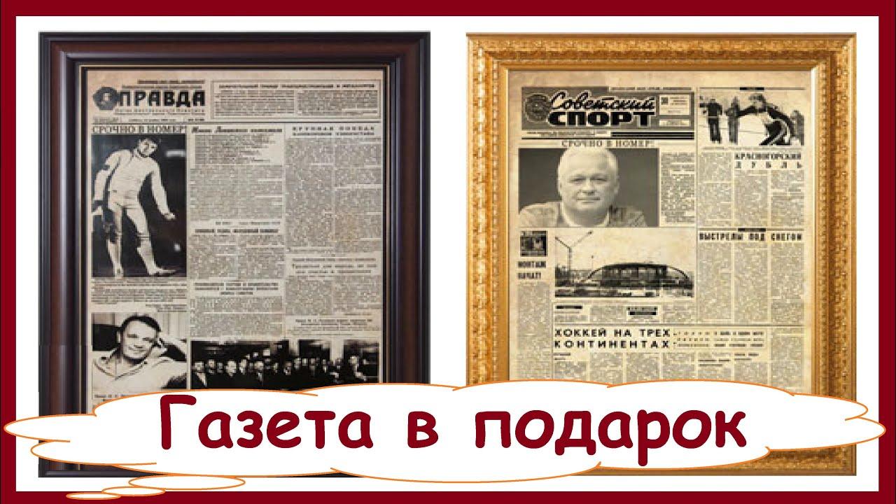 """Газета """"Правда"""" в подарок на день рождения или на юбилей свадьбы. Идея домашнего бизнеса"""