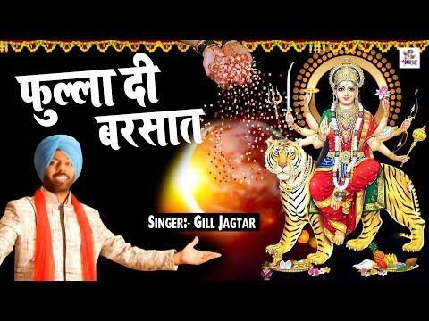 फुल्ला-दी-बरसात-|-gill-jagtar-|-fullan-di-barsat-|-mata-rani-bhajan-|-hit-bhajan-|-bhajan-kirtan