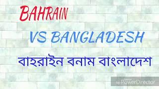 বাহরাইন বনাম বাংলাদেশ Bahrain Vs Bangladesh