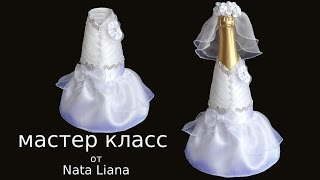 Декор бутылки шампанского на свадьбу.