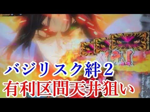 狙い 天井 バジリスク 2 絆