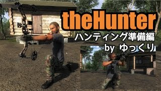 オンラインハンティングゲーム【theHunter】をゆっくり解説します。 ま...