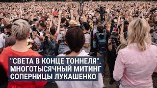 На митинг за оппонентов Лукашенко вышли тысячи человек    НОВОСТИ   20.07.20