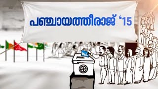 Panchayati Raj 2015 | Election News 22 October 2015 | Kerala Local Body Election