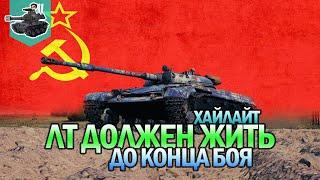 ЛТ ДОЛЖЕН ЖИТЬ ДО КОНЦА БОЯ ★ ЛТ-432 ★ World of Tanks