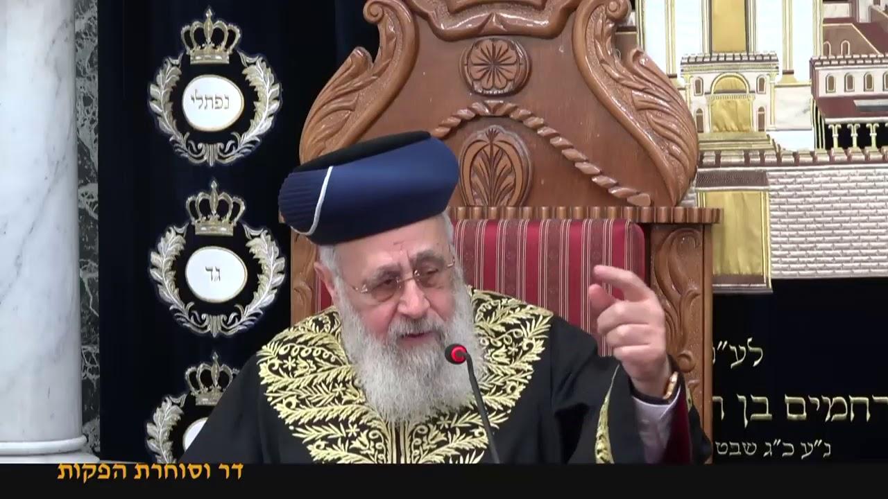 """הראשון לציון הרב יצחק יוסף שליט""""א - שיעור מוצ""""ש קרח תש""""פ"""