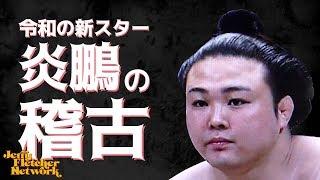 炎鵬の激しい稽古  Sumo Wrestler Enho's Workout
