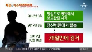 북한으로 가려고 정신병원서 탈출한 전과자 검거… 그의 정체는?