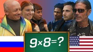 РОССИЯ vs США [ШКОЛЬНЫЕ ВОПРОСЫ]