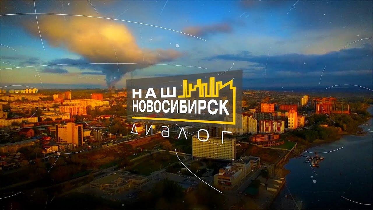 """""""Наш Новосибирск. ДИАЛОГ."""" 23 июля 2021 г."""