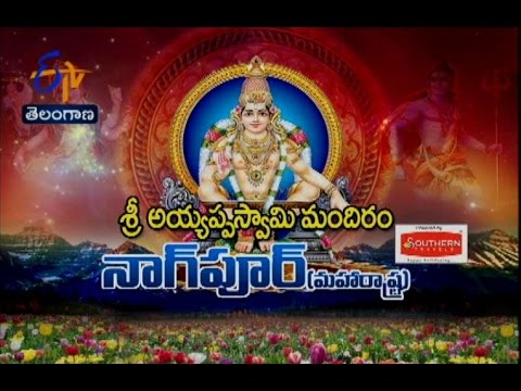 Sree Ayyappa Swamy Temple, Nagpur, Maharashtra - TS - 10th January 2016 - తీర్థయాత్ర – Full Episode
