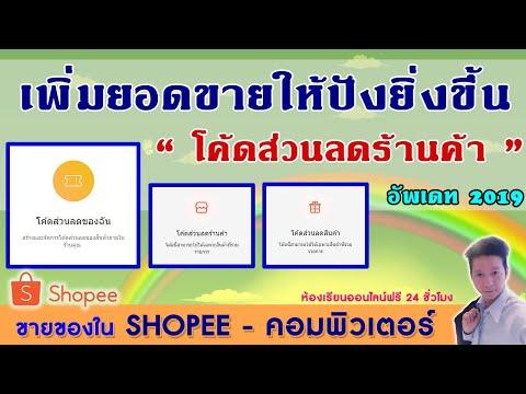 ขายของใน Shopee EP69.(อัพเดท2019) วิธีสร้างโค้ชส่วนลดร้านค้า ใน Shopee ละเอียดมาก