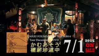 かむあそう種薪珍道中「Trailer」 山水康平 検索動画 21