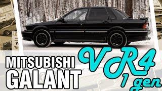 дедушка evo mitsubishi galant vr4 1990 4g63t 240 hp краткий обзор