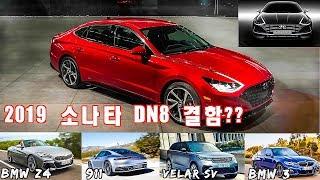 2019 소나타 DN8 결함인가..? (B…
