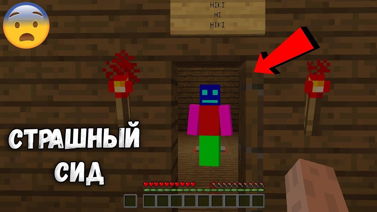 😨 В этом доме обитает Страшный Игрок Hiki в майнкрафт (Страшный сид Хики)