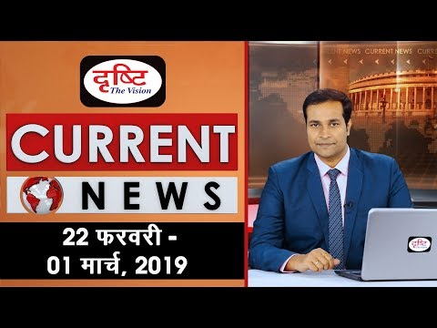 Current News Bulletin for IAS/PCS - (22nd Feb - 01st March, 2019)